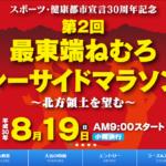 【第2回 最東端ねむろシーサイドマラソン 2018】結果・速報(リザルト)川内優輝、出場