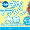 【第14回 さのマラソン 2018】結果・速報(リザルト)