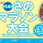 【第14回 さのマラソン 2018】エントリー7月20日開始。結果・速報(リザルト)