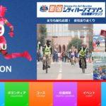 【新宿シティハーフマラソン 2019】結果・速報(リザルト)
