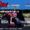 【第23回 信州爆水RUN in 依田川 2018】結果・速報(リザルト)