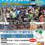 【龍飛・義経マラソン 2018】結果・速報(リザルト)