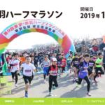 【東京・赤羽ハーフマラソン 2019】結果・速報(ランナーズアップデート)