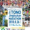 【遠野じんぎすかんマラソン 2019】結果・速報(リザルト)