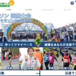 【タートルマラソン国際大会 2018】結果・速報(リザルト)