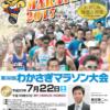 【第32回 わかさぎマラソン 2017】結果・速報(リザルト)
