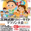 【第30回 阿武隈リバーサイドマラソン 2017】結果・速報(リザルト)