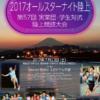 【オールスターナイト陸上(実業団学生対抗)2017】エントリーリスト・タイムテーブル