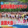 【第26回 岩手山焼走りマラソン 2017】結果・速報(リザルト)