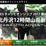 【北丹沢12時間山岳耐久レース 2017】結果・速報(リザルト)