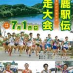 男鹿駅伝 2017 【高校女子の部】結果・速報・区間記録(リザルト)