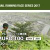 【第1回 OSJ ITAMURO 100 2017】結果・速報(リザルト)