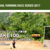 【2017 OSJ おんたけウルトラトレイル100K】結果・速報・完走率(リザルト)