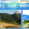 【志賀高原マウンテントレイル 2017】結果・速報・完走率(リザルト)