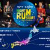 【SUMMER NIGHT RUN 沖縄 2017】結果・速報(リザルト)