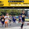 【第34回 とまこまいマラソン 2017】結果・速報(リザルト)