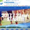 【横浜ビーチマラソン 2017】結果・速報(リザルト)