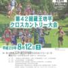 蔵王坊平全国ジュニア駅伝 2018【男子】結果・速報・区間記録(リザルト)