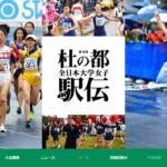 全日本大学女子駅伝 2018【北海道予選】結果・速報(リザルト)