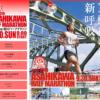 【第9回 旭川ハーフマラソン 2018】6月6日エントリー開始。結果・速報(リザルト)