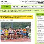 【第33回 あつぎマラソン 2019】結果・速報(リザルト)