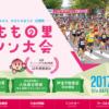 【第57回 伊達ももの里マラソン 2017】結果・速報(リザルト)