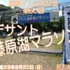 【第60回 デサント藤原湖マラソン 2017】結果・速報(リザルト)