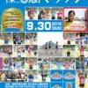 【第6回 榛名湖マラソン 2018】結果・速報・完走率(リザルト)