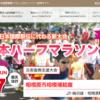 【第2回 東日本ハーフマラソン 2018】結果・速報(リザルト)