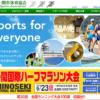 【第37回 一関国際ハーフマラソン 2018】結果・速報(リザルト)