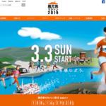 【鹿児島マラソン 2019】結果・速報・完走率(ランナーズアップデート)