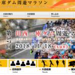 【第37回 川西一庫ダム周遊マラソン 2018】結果・速報(リザルト)