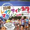 【第2回 川崎レイクサイドマラソン 2018】結果・速報(リザルト)