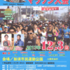 【第22回 加須こいのぼりマラソン 2017】結果・速報(リザルト)