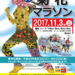 【第36回 菊花マラソン 2017】結果・速報(リザルト)