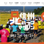 【第6回 北信州ハーフマラソン 2018】結果・速報(リザルト)
