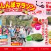 開催中止【第4回 くいしんぼマラソン in 仁淀川町 2018】結果・速報(リザルト)