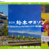 【第2回 松本マラソン 2018】エントリー2018年3月3日開始。結果・速報・完走率(応援navi)
