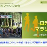 【第12回 日光杉並木マラソン 2017】結果・速報(リザルト)
