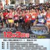 【第30回 野馬追の里健康マラソン 2017】結果・速報(リザルト)