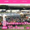 【2018 大阪30K 秋大会】結果・速報(ランナーズアップデート)