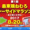 【第1回 最東端ねむろシーサイドマラソン 2017】結果・速報(リザルト)