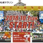 【第43回 札幌マラソン 2018】6月13日エントリー開始。結果・速報(リザルト)