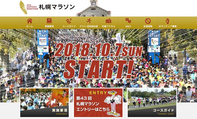 札幌マラソン 2018 結果・速報(...