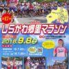 【しらかわ郷里マラソン 2019】結果・速報(リザルト)