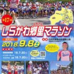 【第17回 しらかわ郷里マラソン 2018】結果・速報(リザルト)