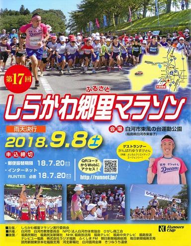 しらかわ郷里マラソン2018画像