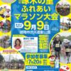 【第28回 啄木の里ふれあいマラソン 2018】結果・速報(リザルト)