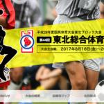 【第44回 東北総体陸上競技 2017】結果・速報(リザルト)