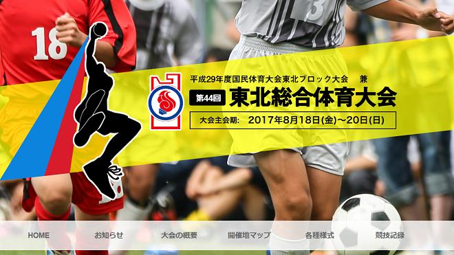 東北陸上競技選手権2017画像
